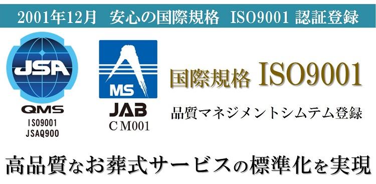 安心の国際規格ISO9001登録