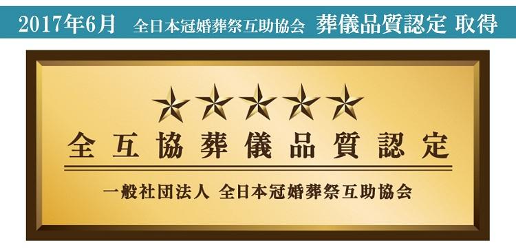 平安祭典が選ばれる理由no.9-葬儀品質認定