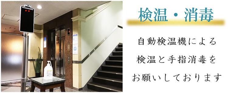 会館入口に検温機を設置