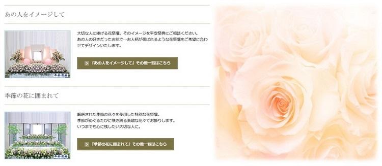 テーマ別 花祭壇