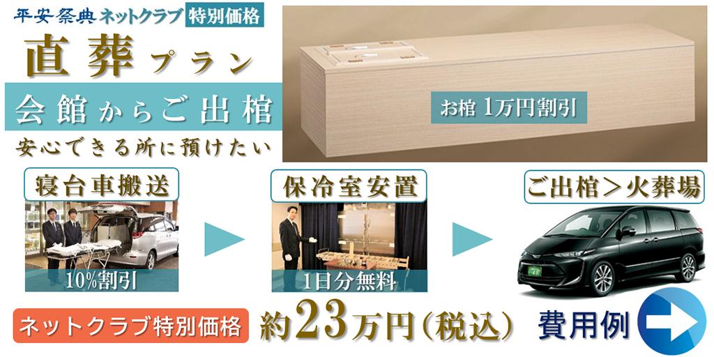 直葬23万プラン