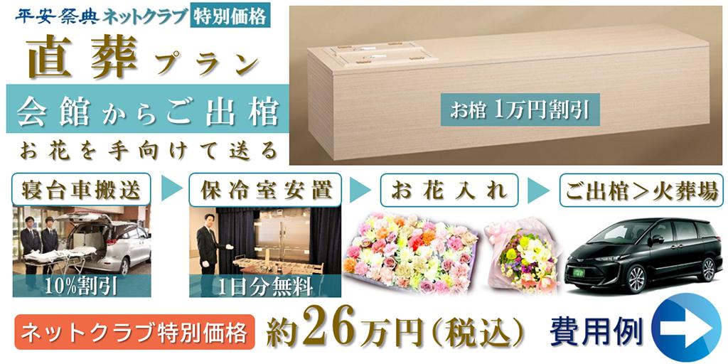 直葬26万プラン