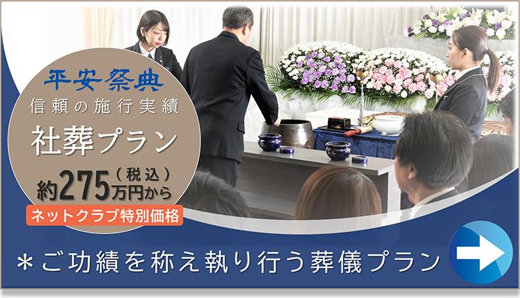 社葬イメージ