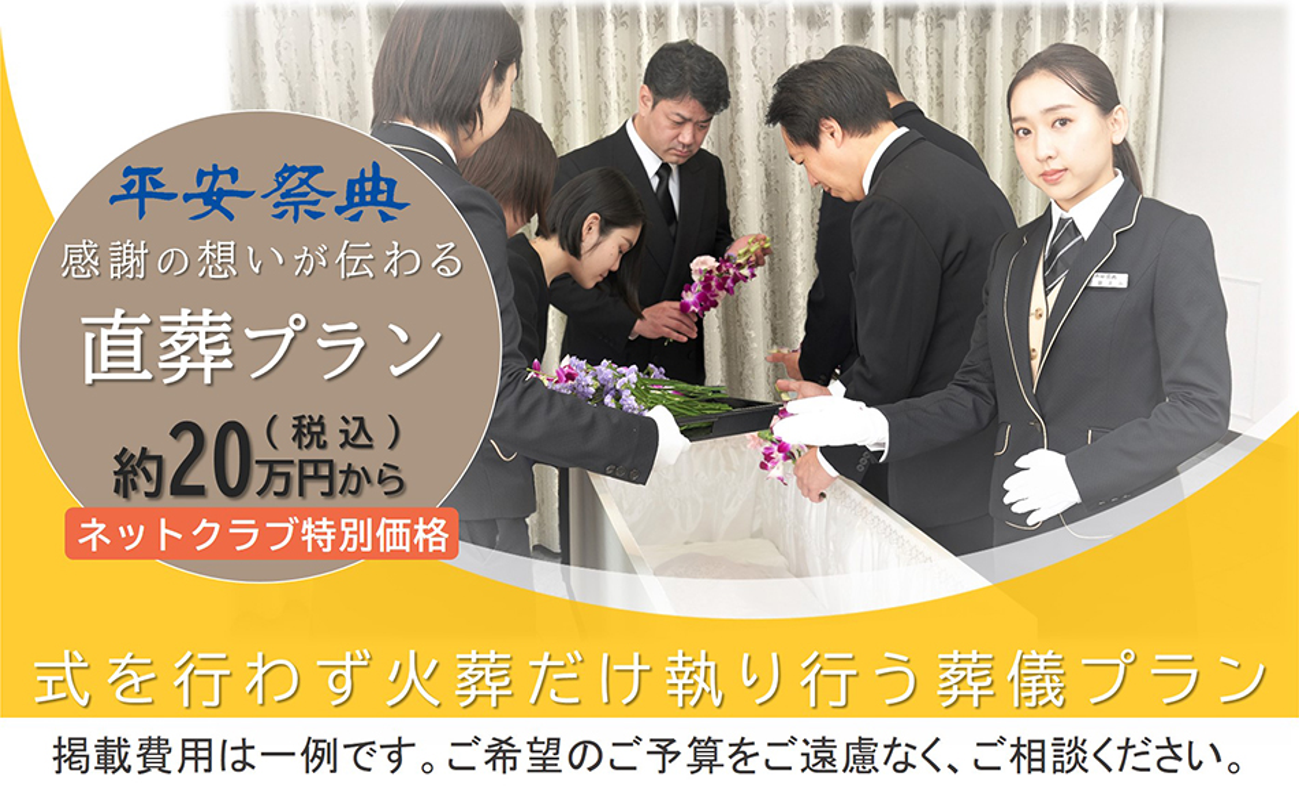 直葬(総額表示)イメージ