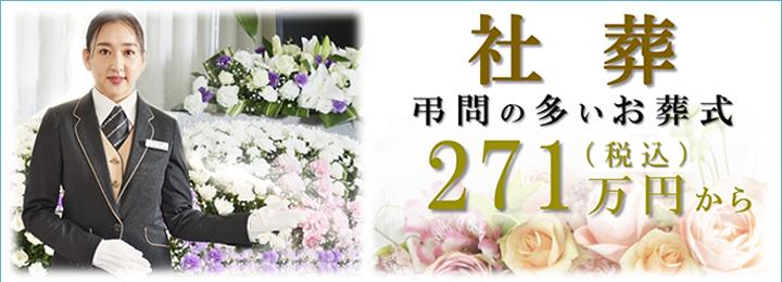 社葬―弔問の多いお葬式