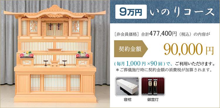 9万円[総額表示]