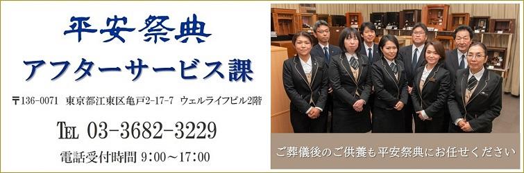 平安祭典アフターサービス課の電話番号
