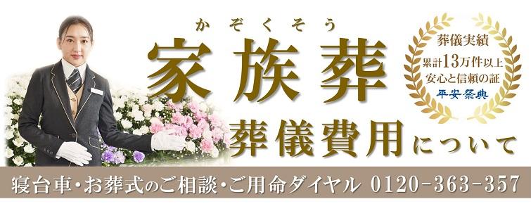 家族葬_平安祭典
