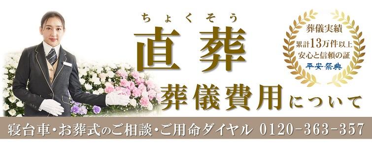 直葬_平安祭典