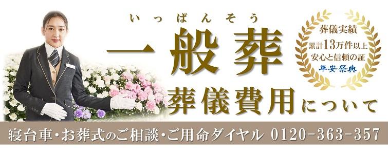 一般葬_平安祭典