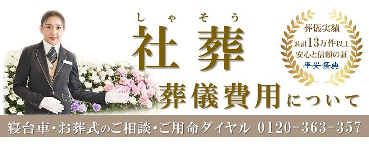 社葬_平安祭典