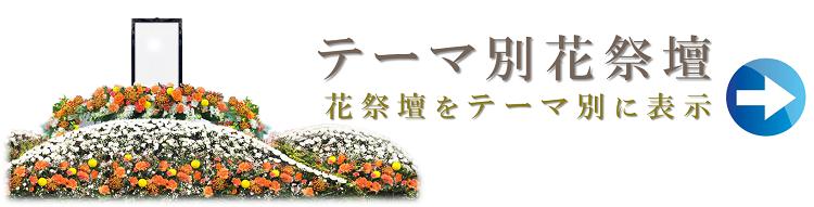 テーマ別花祭壇
