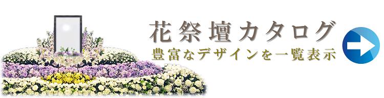 花祭壇カタログバナー