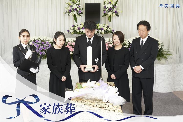 家族葬イメージ画像