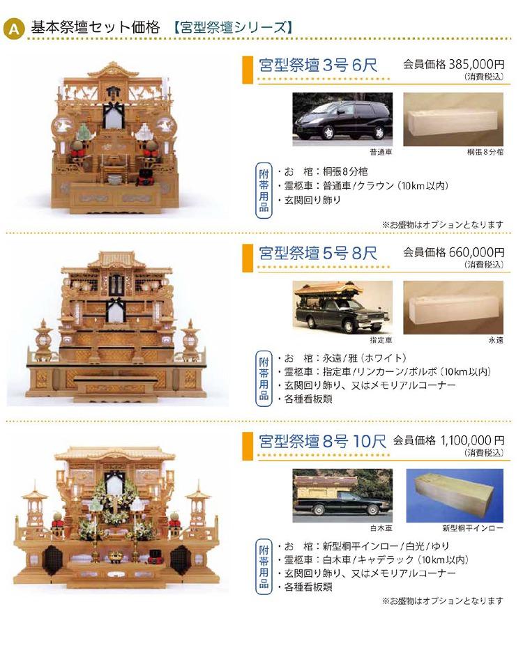 都民互助会-宮型祭壇