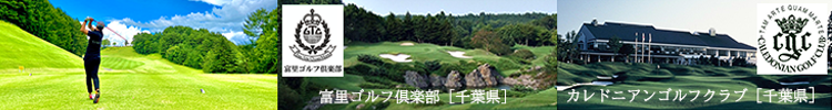冨里ゴルフ&カレドニアン